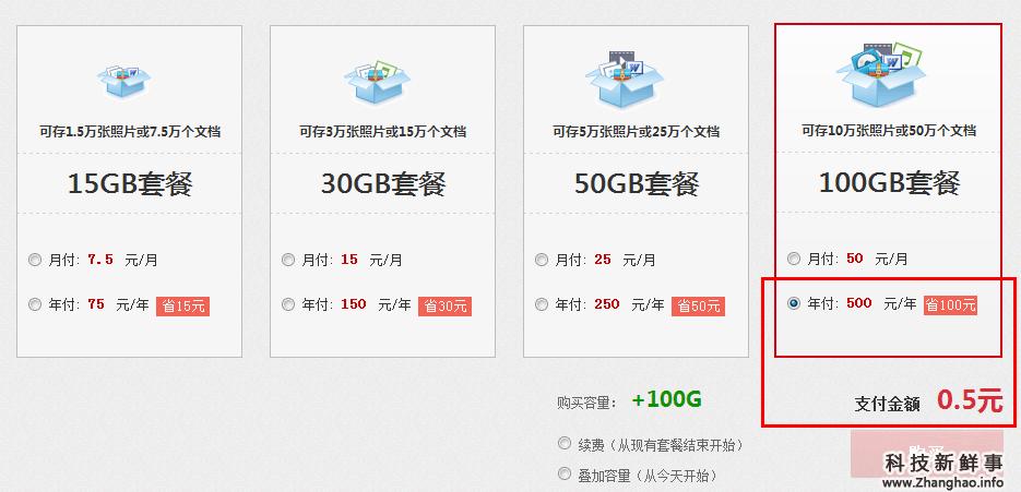 Linux VPS中wget 下载百度网盘资源方法