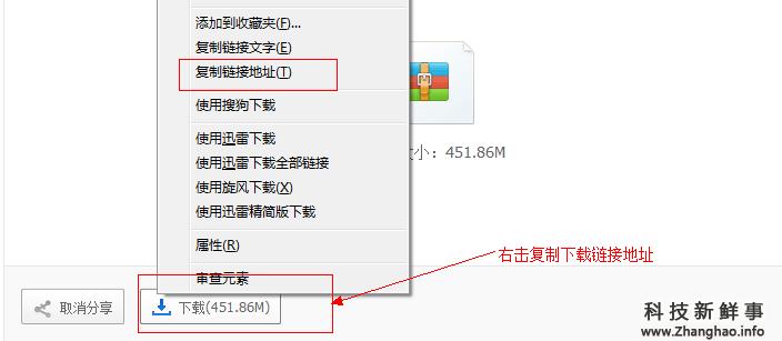 Linux VPS中wget 下载百度网盘资源方法 - 第2张    大博辞