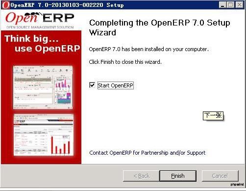 OpenERP在windows下的安装实验教程 - 第5张  | 大博辞