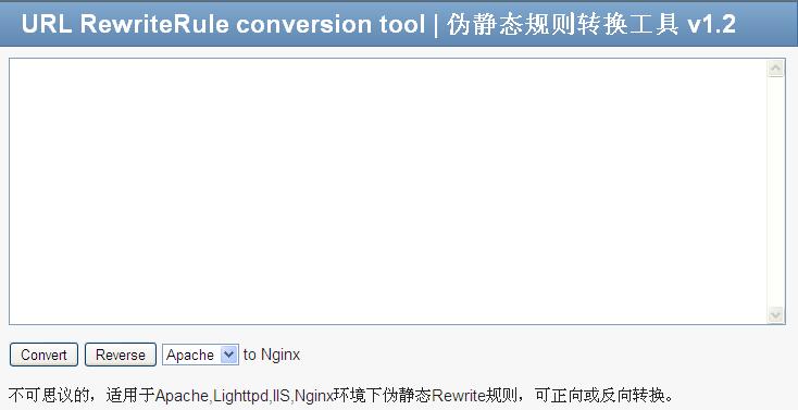 URL Rewrite伪静态规则转换工具,支持Apache、Lighttpd和Nginx