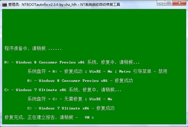 系统引导修复工具(支持win7 windows 2008)-–NTBOOTautofix 2.5.2