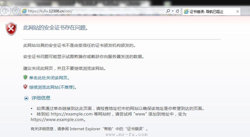 12306密码及用户信息泄露131653条,真的是撞库吗?