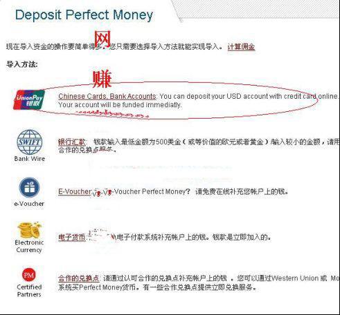 完美国际网银perfectmoney注册教程与操作向导 - 第2张    大博辞