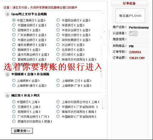 完美国际网银perfectmoney注册教程与操作向导 - 第3张    大博辞