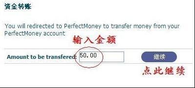 完美国际网银perfectmoney注册教程与操作向导 - 第10张    大博辞