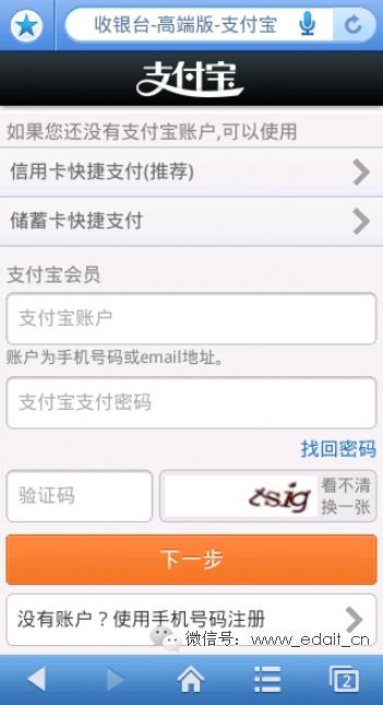 ECSHOP支付宝手机支付接口插件(完整版) - 第1张  | 大博辞