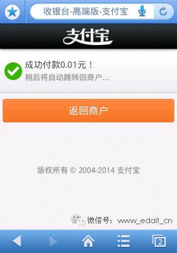 ECSHOP支付宝手机支付接口插件(完整版) - 第3张  | 大博辞