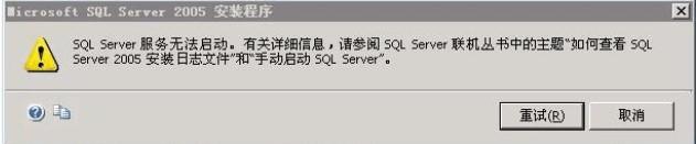 Windows Server 2003装SQL Server 2005,提示SQL server服务无法启