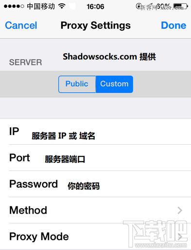 Shadowsocks苹果iOS客户端