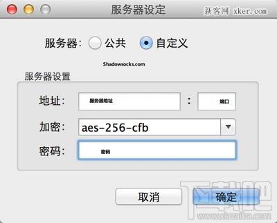 shadowsocks 苹果MAC客户端