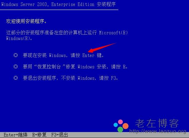 看到windows2003安装界面