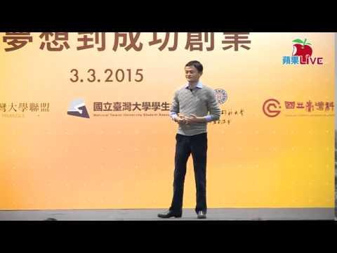 马云与青年有约(台湾)-从梦想到成功创业