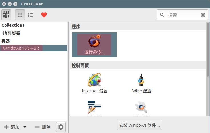 Ubuntu 16 04 安装CrossOver 运行Windows 环境软件| 大博辞