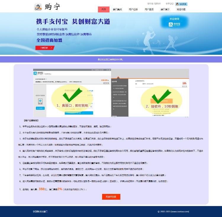 php支付宝免签约、即时到账接口、php系统分润平台源码