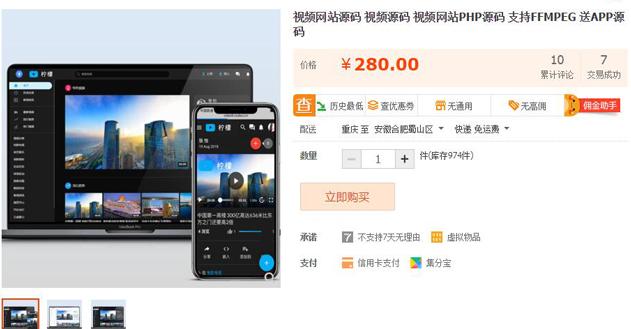某宝280元精美视频网站源码 支持FFMPEG+APP源代码
