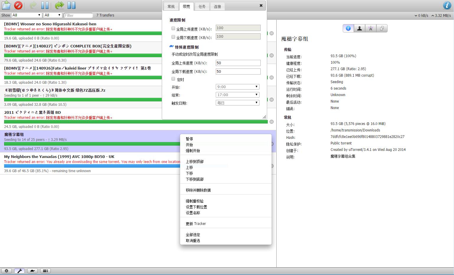 Linux CentOS下Transmissionbt 2.84 BT/PT客户端一键安装脚本(20180320更新)网页管理汉化