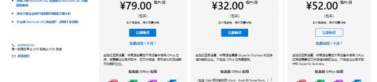世纪互联空全局订阅获取Azure+自建独享API